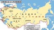 蘇聯解體八一九事件內幕(上)