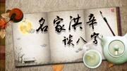 洪辛老师 四柱八字正统命理入门课程-14论秋火