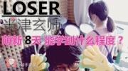 【Goose house】LOSER / 米津玄師(中日字幕)