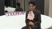 王凯  靳东专访, 老干部一本正经的开玩笑, 王凯 大哥要有底线!