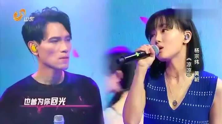 杨宗纬黄龄凉凉_10-12 举报 删除 杨宗纬,黄龄演唱的《凉