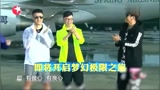 極限挑戰:節目組經費有限,男人幫挑戰拉飛機,再次被導演組套路