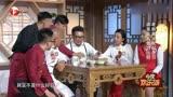 """今夜歡樂頌:裴家老店VIP現身!是個好男人還是""""妻管嚴""""?"""