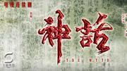 成龍、金喜善《美麗的神話》 電影《神話》主題曲