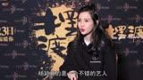 《临时同居》合作后,欧豪强烈表白杨颖:是理想型女友