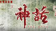 神话_ 刘邦一统天下仍有所敬畏, 对此对太子说了三句话