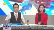 """《海王》入围奥斯卡""""最佳视觉效果奖""""名单 兄弟激战燃热血.mp4"""