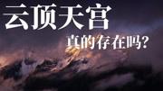 《盗墓笔记》第二季剧本基本成型 《云顶天宫》取景长白山 杨洋解