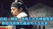 孔融被處死前,求曹操放過他9的歲兒子,兒子說8字成千古名言