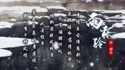 【婷婷唱古文】-柳永《雨霖铃》-中小学必背古诗词高中v古文洋开封立图片