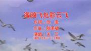 寇世勛主演臺灣電視連續劇昨夜星辰主題曲清晰版