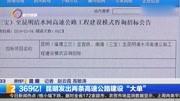 湖南省高速公路建设投资今年将超过210亿元