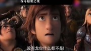 哈哈哈~~完結篇《馴龍高手3》曝光特別預告片-_高清3