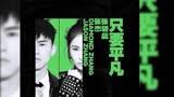 張杰&張碧晨 《只要平凡》MV我不是藥神主題曲 張杰刷新低音紀錄