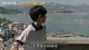 王源电影《地久天长》预告上线,素颜出镜很真实校服引起粉丝不满