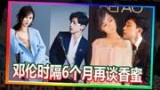 邓伦采访谈迪丽热巴和杨紫,说话语气差别真大!
