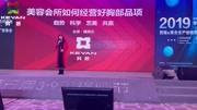 2019第24屆上海大虹橋美博會狐貍小妖ME&WE展廳現場實拍