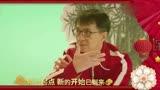蔡徐坤,成龍一起笑出來 電影《神探蒲松齡》恭喜發財
