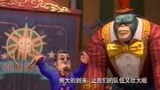熊出没之熊心归来:光头强变身魔法师,把马戏团的动物们都救走了