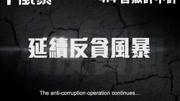 《反贪风暴4》古天乐在监狱被狂虐