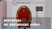 """视觉中国深陷""""黑洞旋涡"""" 版权保护变""""欺诈""""?"""