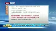 """視覺中國創始人回應""""亂占版權"""":水印僅為保護措施"""