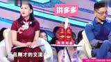 《非誠勿擾》:3位老師推薦同一個女嘉賓,要求男嘉賓牽手!