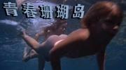 3分鐘看懂電影《青春珊瑚島》女主美的人神共憤,讓人飆鼻血