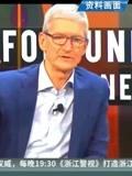 苹果和库克被起诉  投资者指其隐瞒中国IPhone需求下滑