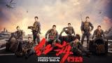 【電影】紅海行動 爆裂版 奮斗吧青年 張東朗
