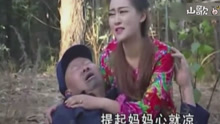 云南山歌 李如燕,冯海津演得真好,这剧情扎心了 好伤感