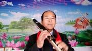 电吹管演奏一首红楼梦主题曲葬花吟献给好友望聆听支持谢谢