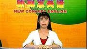【教育世界】新概念英語第2冊LESSON55