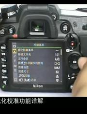 尼康單反相機視頻教程_單反拍人像設置_尼康D3200使用教程