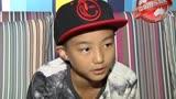 《中國娛樂報道》童年王俊凱專訪