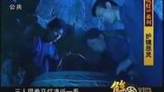 视频: 《解密大行动》鬼吹灯系列精华版宣传片