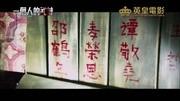 《一个人的武林》悬念预告 甄子丹身份扑朔迷离
