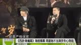 《西游·降魔篇》海報揭幕 周星馳不當演員專心導戲