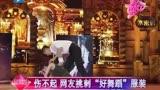 """測試[娛樂夢工廠] 傷不起 網友挑刺""""好舞蹈""""服裝"""