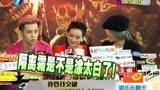 《西游降魔篇》火熱宣傳 羅志祥登上大銀幕