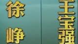 """《人再囧途之泰囧》預告 黃渤亮相""""囧態升級"""""""