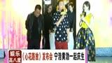 《心花路放》發布會 寧浩黃渤一起慶生
