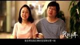 2014年最新 電影《心花路放》采訪視頻【我的十年】