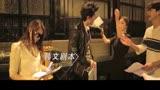 電影《我是女王》歡型女王男仆團視頻特輯_