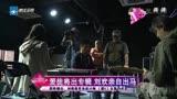 愛徒將出專輯 劉歡親自出馬-20141104娛樂夢工廠