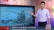 广东一国税局长被曝拥139间商铺 已被停职接受调查