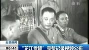 湖南芷江:不能忘卻的紀念——紀念抗戰勝利69周年