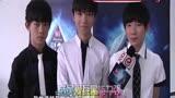 TFBOYS多媒-20140730中國娛樂報道TFBOYS?