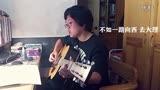 吉他彈唱 去大理(黃渤版)(電影《心花路放》插曲)