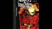 有声小说 鬼吹灯系列(艾宝良)精绝古城39